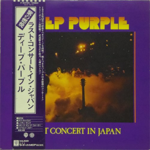 Deep Purple<br>Last Concert in Japan<br>LP